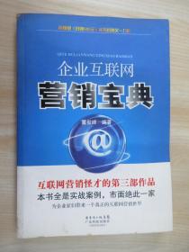 企業互聯網營銷寶典