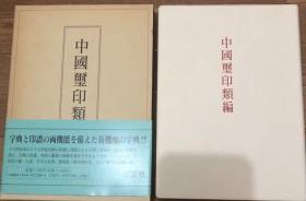 中國璽印類編二玄社