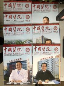 中國醫院(2015年3、5-10)7本合售