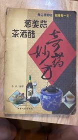 蔥姜蒜茶酒醋奇藥秒方