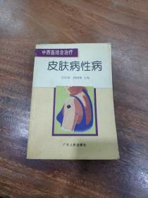 中西醫結合治療皮膚病性病——中西醫結合治療叢書