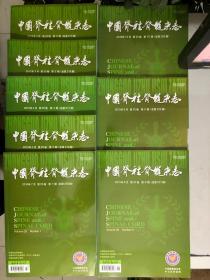 中國脊椎脊髓雜志(2015年2-10 缺第6)8本合售