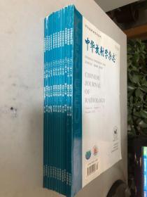 中華放射學雜志 2012年(全12冊)