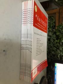 中國超聲醫學雜志(2017年1-2、4-7、11-12)9本合售