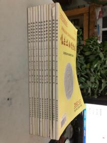 臨床放射學雜志(2012年全12冊 缺第9)11本合售