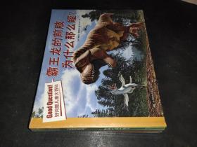 好問題兒童大百科(套裝共14冊14大科普主題,300多個科學好問題,幫助孩子打開奇妙科學世界)