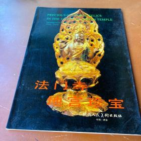 法門寺地宮珍寶:Precious cultural relics in the crypt of Famen Temple