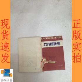 中文打字機使用與修理