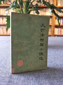 元明清短篇小說選