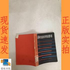 金屬和合金的化學熱處理手冊