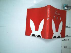 漫畫兔的自殺