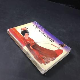 中國古代房中文化探索(書脊磨損)