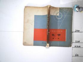 數理化自學叢書 化學第二冊