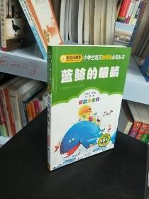 藍鯨的眼睛(彩圖注音版)/小學生語文新課標必讀叢書