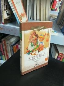 新課標小學語文閱讀叢書:木偶奇遇記 (第1輯 彩繪注音版)
