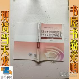 毛澤東思想和中國特色社會主義理論體系概論 2018年
