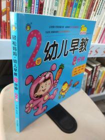 河馬文化 輕松媽媽 幼兒早教8分鐘 2歲
