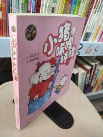 aoe 彩色注音版 小豬唏哩呼嚕(上)