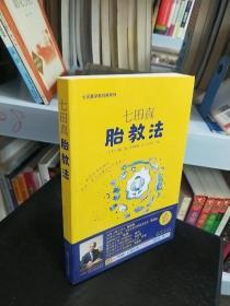 七田真系列叢書 七田真胎教法