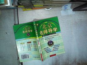 北京名師導學--初一代數
