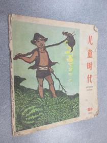 兒童時代1961