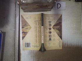 中華古詩經典.高中版