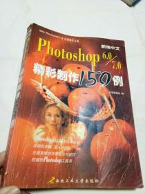 最新中文 Photoshop 6.0/7.0 精彩制作150例——Adobe Photoshop6.0&7.0实例制作宝典