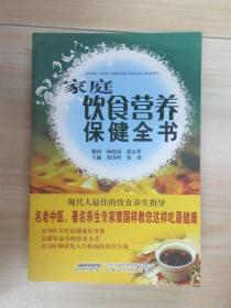 家庭飲食營養保健全書