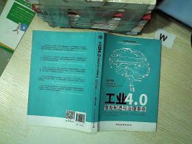 工業4.0:智能制造與治理革命...