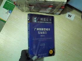 廣州藍皮書:廣州創新型城市發展報告(2012版)