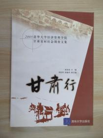 甘肅行:2005清華大學經濟管理學院甘肅農村社會調查文集