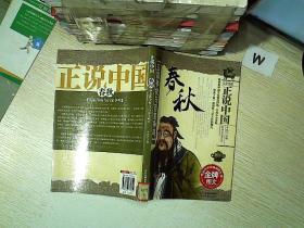 春秋 五霸爭權與百家爭鳴(中國正說)  .