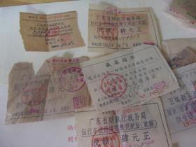 1962/1965年購鳳凰自行車發票各1張/交納單車稅票/不同年份自行車使用牌照稅完稅證/帶最高指示的自行車使用牌照稅完稅證收據--共14張