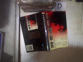 京都預審官