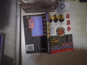毒梟爭霸:華人社會第一梟雄興亡演義 。、