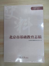 北京市基礎教育志稿(1991-2010)/北京教育志叢書    塑封未翻閱