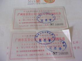 廣州市百貨公司1987年第四期贈禮券(對獎券)~迎全運、購物贈券、對號送禮  2張