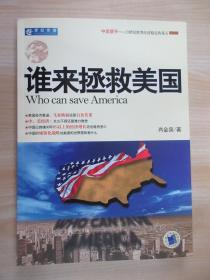 誰來拯救美國
