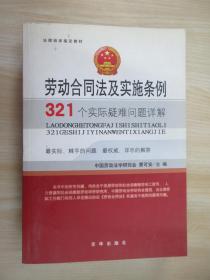 法律培訓指定教材:勞動合同法及實施條例321個實際疑難問題詳解