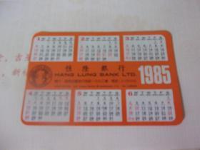 年歷片(卡)--1985年恒隆銀行----品以圖為準