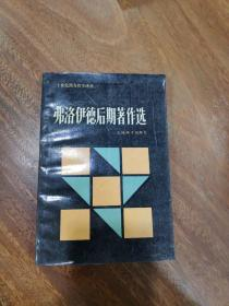 弗洛伊德后期著作選:二十世紀西方哲學譯叢