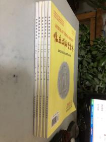 臨床放射學雜志(2014年8-12)5本合售