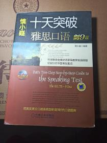 十天突破雅思口语(剑9版):Pat\\\'s Ten-Day Step-by-Step Guide to the Speaking Test