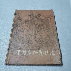 中國畫人物技法(無筆跡,無私印。)
