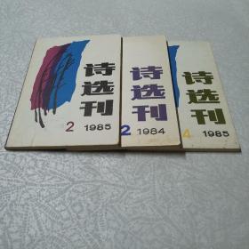 詩選刊3冊合售(學林出版社藏書。)