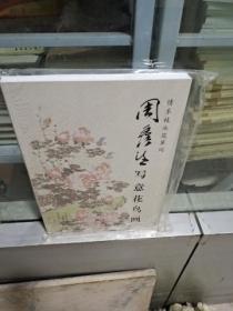 07 周彥生寫意花鳥畫(情系枝頭花草間) 河南美術出版社 8開