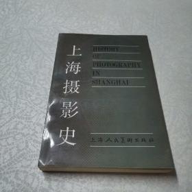 上海攝影史(該書庫存未閱,近全新。)