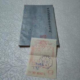 中國道家秘傳養生長壽術(附當年購書發票一張。)