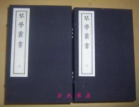 琴学丛书(线装二函全14册)2012年印刷
