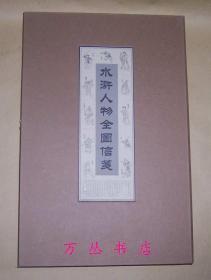 水浒人物全图信笺(宣纸印刷 函套装)全108图